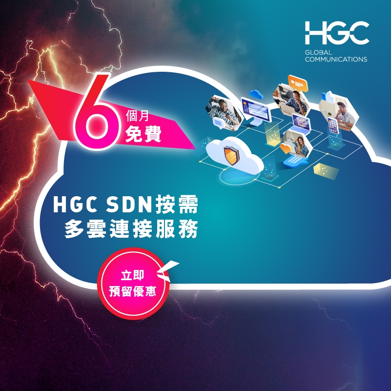 Hgc Free Offer On Demand Cloud Connect Services Tc